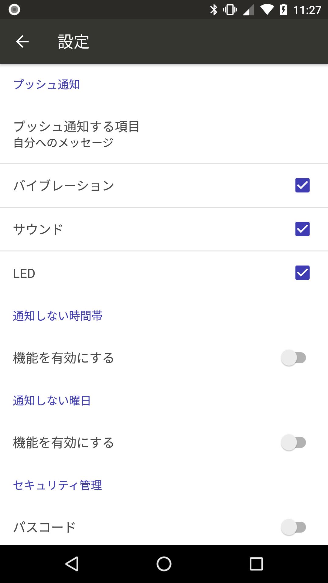 プッシュ通知を設定する(Android) – ヘルプ | Chatwork